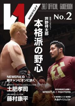 WRESTLE-1 2017 OFFICIAL GUIDEBOOK No.2
