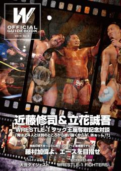WRESTLE-1 2019 OFFICIAL GUIDEBOOK No.4