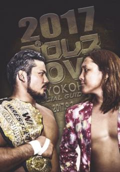 WRESTLE-1 SPECIAL GUIDEBOOK 『2017プロレスLOVE in YOKOH