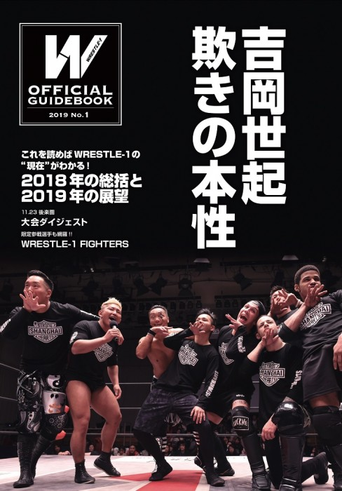WRESTLE-1 2019 OFFICIAL GUIDEBOOK No.1
