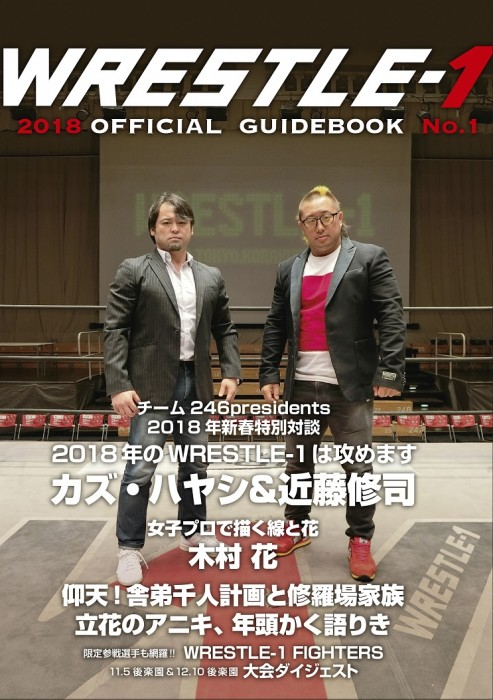 WRESTLE-1 2018 OFFICIAL GUIDEBOOK No.1