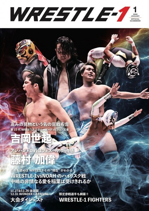 WRESTLE-1 2020 OFFICIAL GUIDEBOOK No.1