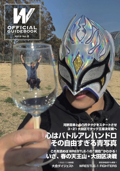 WRESTLE-1 2019 OFFICIAL GUIDEBOOK No.2