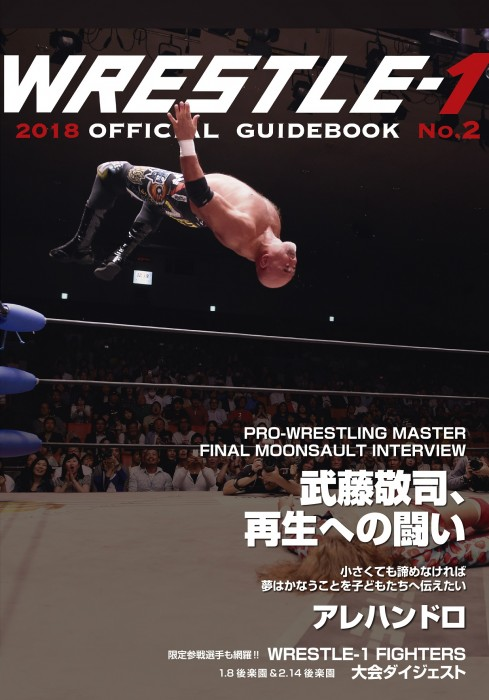 WRESTLE-1 2018 OFFICIAL GUIDEBOOK No.2