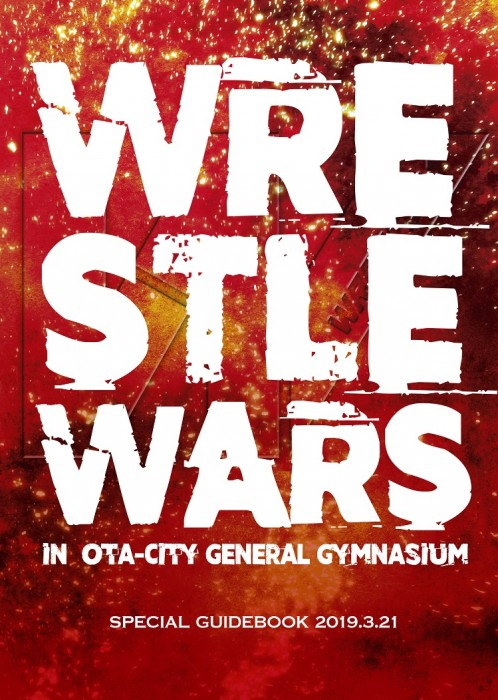 WRESTLE-1 SPECIAL GUIDEBOOK 『WRESTLE WARS』