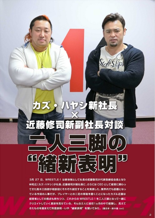 WRESTLE-1 2017 OFFICIAL GUIDEBOOK No.3