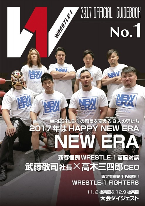 WRESTLE-1 2017 OFFICIAL GUIDEBOOK No.1