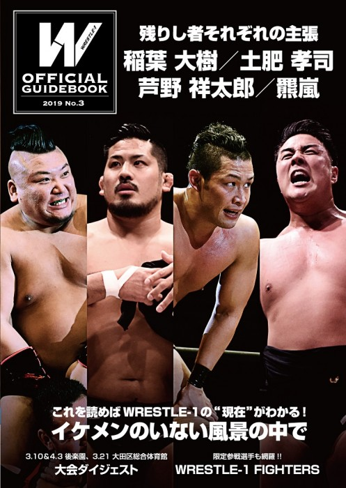 WRESTLE-1 2019 OFFICIAL GUIDEBOOK No.3