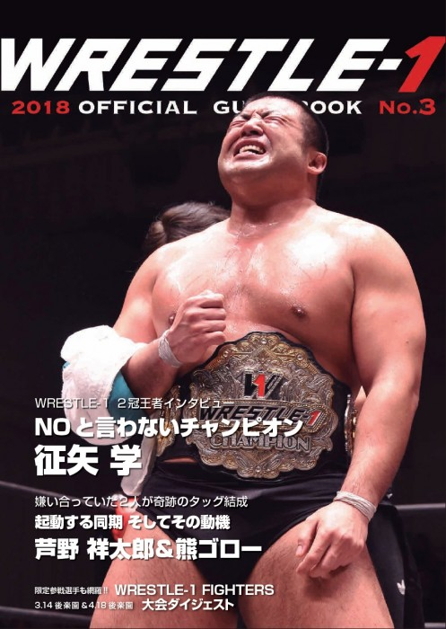 WRESTLE-1 2018 OFFICIAL GUIDEBOOK No.3