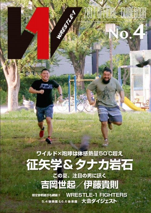 WRESTLE-1 2017 OFFICIAL GUIDEBOOK No.4