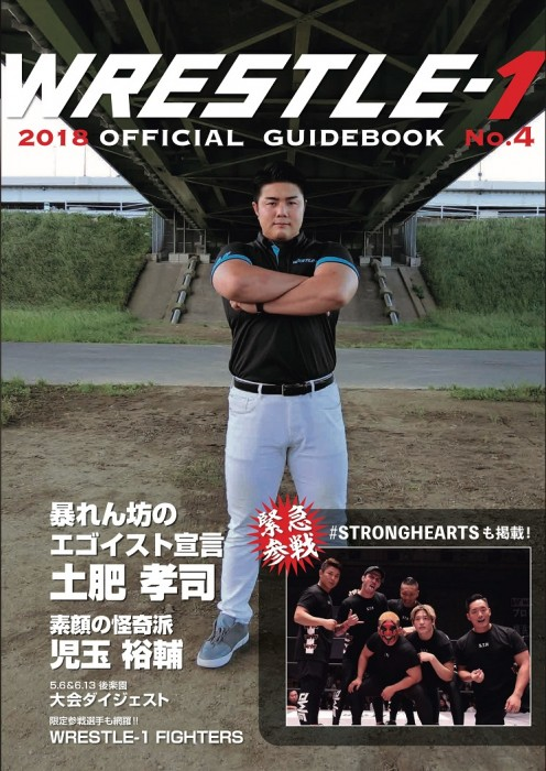 WRESTLE-1 2018 OFFICIAL GUIDEBOOK No.4