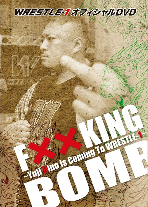 『F××KING BOMB ~Yuji Hino Is Coming To WRESTLE-1~』