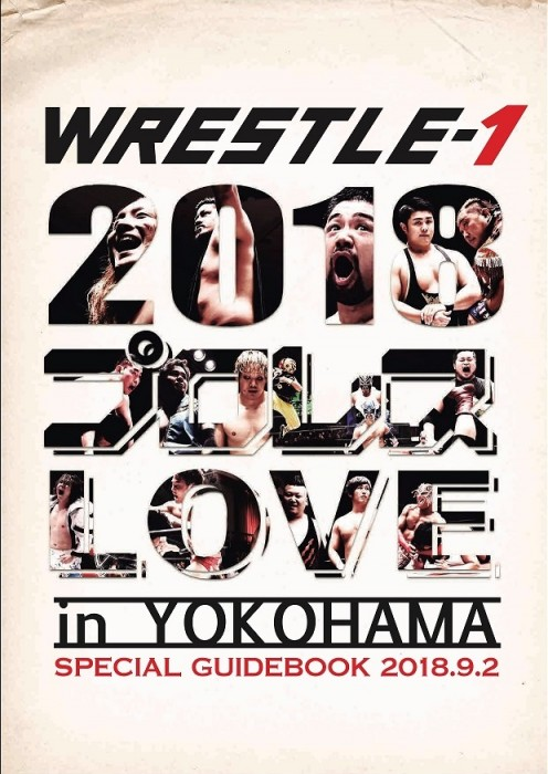 WRESTLE-1 SPECIAL GUIDEBOOK 『2018プロレスLOVE in YOKOH
