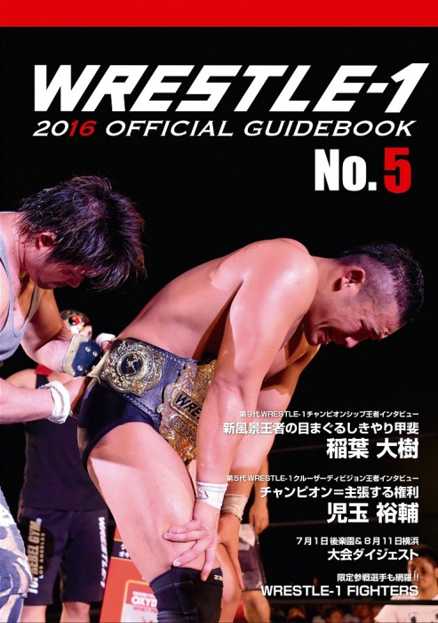WRESTLE-1 2016 OFFICIAL GUIDEBOOK No.5