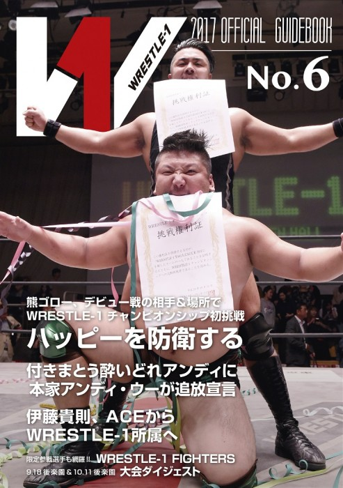 WRESTLE-1 2017 OFFICIAL GUIDEBOOK No.6