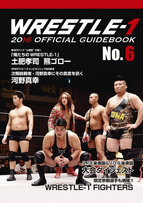 WRESTLE-1 2016 OFFICIAL GUIDEBOOK No.6