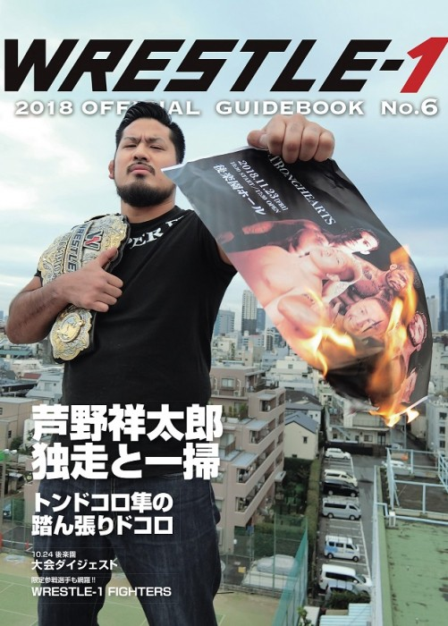 WRESTLE-1 2018 OFFICIAL GUIDEBOOK No.6