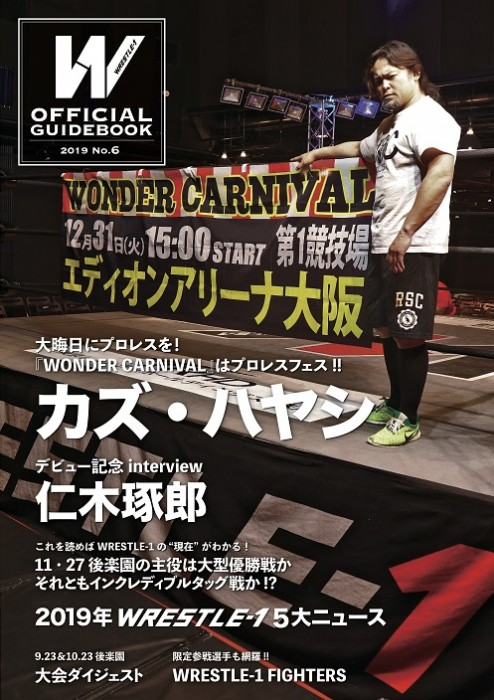 WRESTLE-1 2019 OFFICIAL GUIDEBOOK No.6